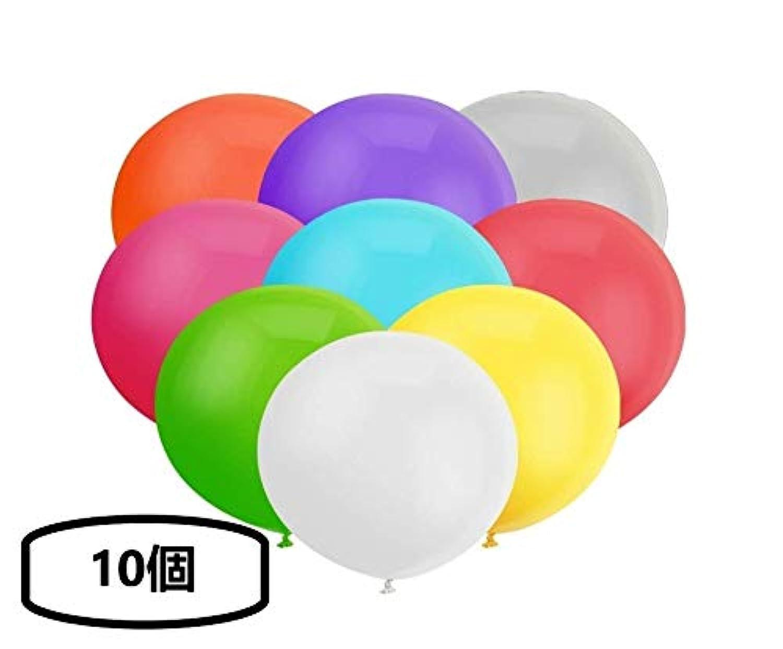 18インチ誕生日会や、結婚式、バースデーパーティー、ウェディング、二次会いろんな記念日パーティーには適用 混合色の風船 10色 10個セット(qw-01)