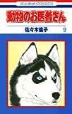 動物のお医者さん (9) (花とゆめCOMICS)
