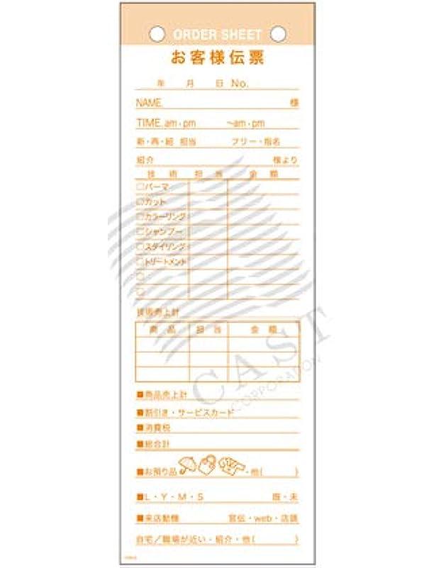 布組立媒染剤キャスト お客様伝票 S(単票式) オレンジ 5冊入り