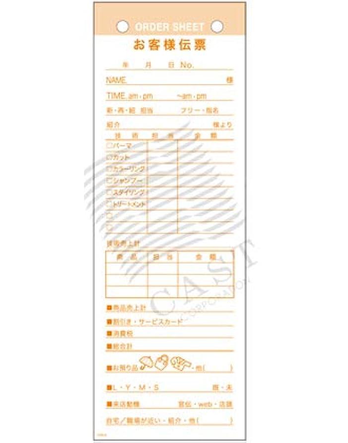 エミュレーション行列タンパク質キャスト お客様伝票 S(単票式) オレンジ 5冊入り