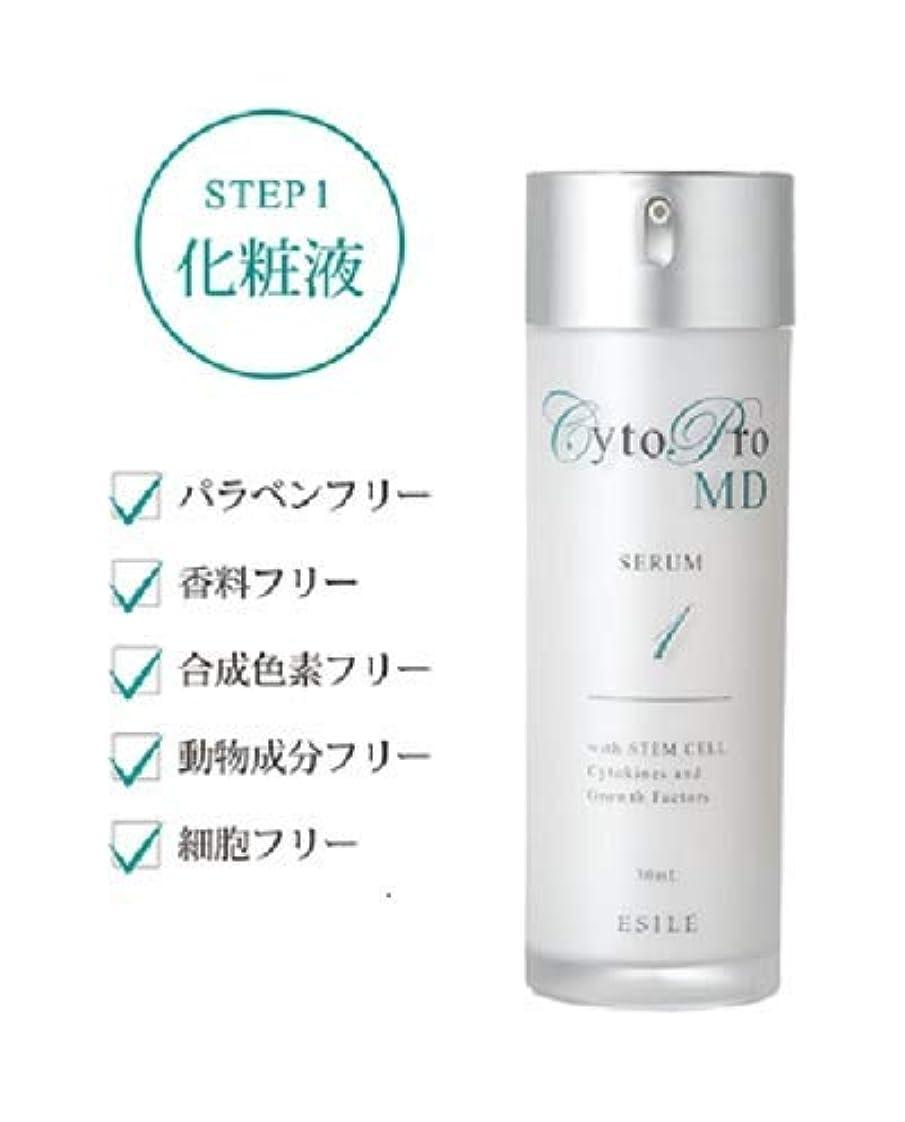つぼみ勇敢なブラウザサイトプロMDセラム 30ml【ヒト骨髄幹細胞化粧水】