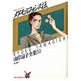 メタモルフォシス伝 山岸涼子全集 22 (あすかコミックス・スペシャル 1-22)