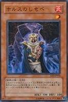 ホルスのしもべ 【N】 SOD-JP016-N [遊戯王カード]《ソウル・オブ・ザ・デュエリスト》