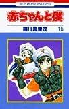 赤ちゃんと僕 (15) (花とゆめCOMICS)