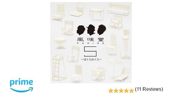 Amazon | 風味堂5 ~ぼくらのイス...
