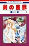 刻の聖獣 第1巻 (花とゆめCOMICS)
