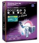 BOOT革命/USB Ver.2 for Vista Pro アカデミックパック 1ユーザー アップグレード版