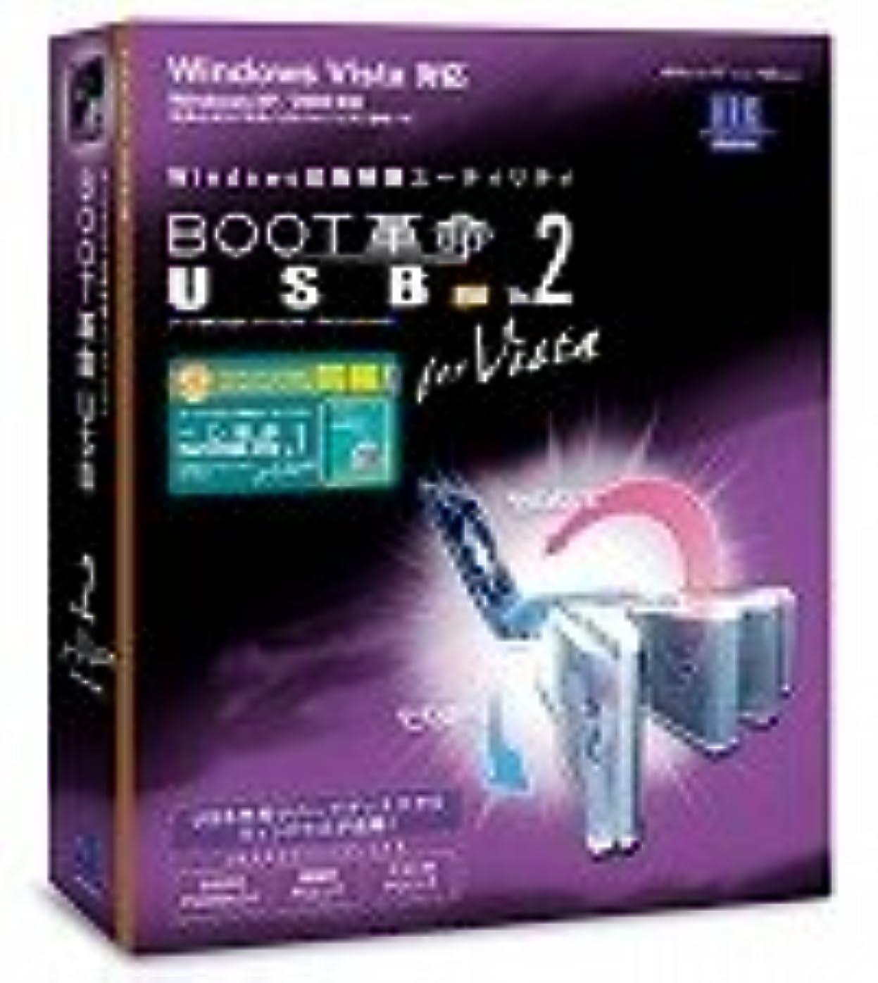 略奪パイロットバーBOOT革命/USB Ver.2 for Vista Pro