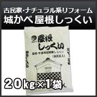 田川産業 屋根しっくい 20kg