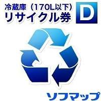 【ソフマップ専用】冷蔵庫・フリーザー(170リットル以下)リサイクル券 D ※本体購入時冷蔵庫リサイクルを希望される場合