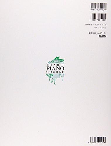 ドレミ楽譜出版社『おとなのためのピアノ教本(1)』