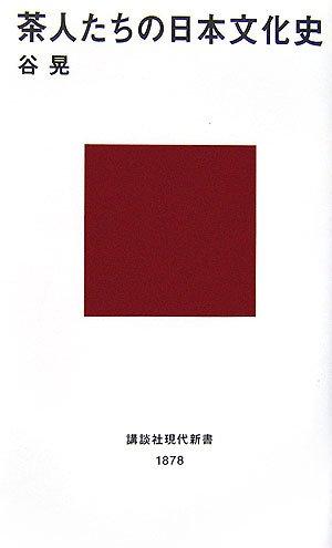 茶人たちの日本文化史 (講談社現代新書)の詳細を見る