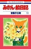 みかん・絵日記 (11) (花とゆめCOMICS)