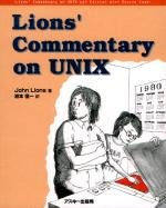 Lions' Commentary on UNIX (Ascii books)の詳細を見る