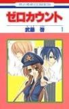 ゼロカウント 第1巻 (花とゆめCOMICS)