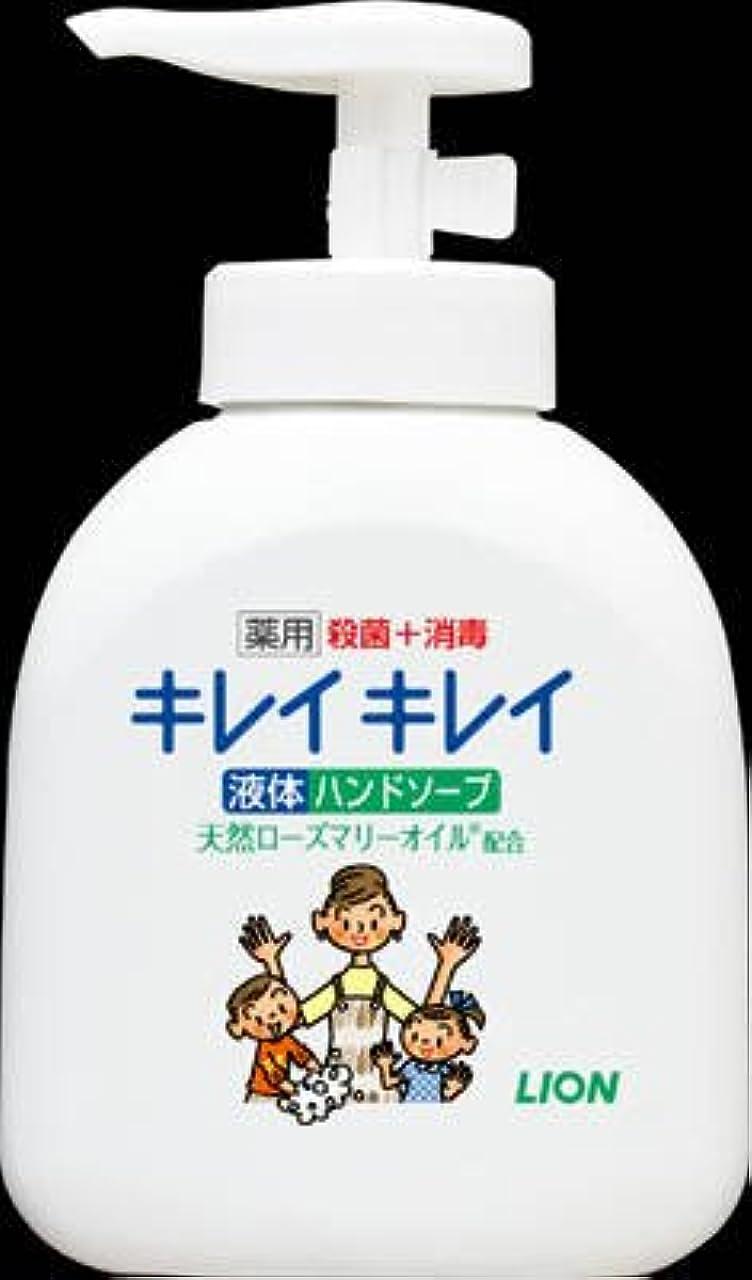 枝ネコ有害ライオン キレイキレイ 薬用液体ハンドソープ 250ml 手に香りが残りにくいシトラスフルーティの香り 医薬部外品×24点セット (4903301176817)