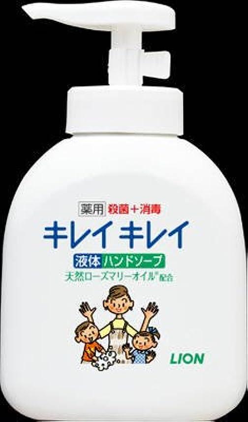 収穫実行刈るライオン キレイキレイ 薬用液体ハンドソープ 250ml 手に香りが残りにくいシトラスフルーティの香り 医薬部外品×24点セット (4903301176817)