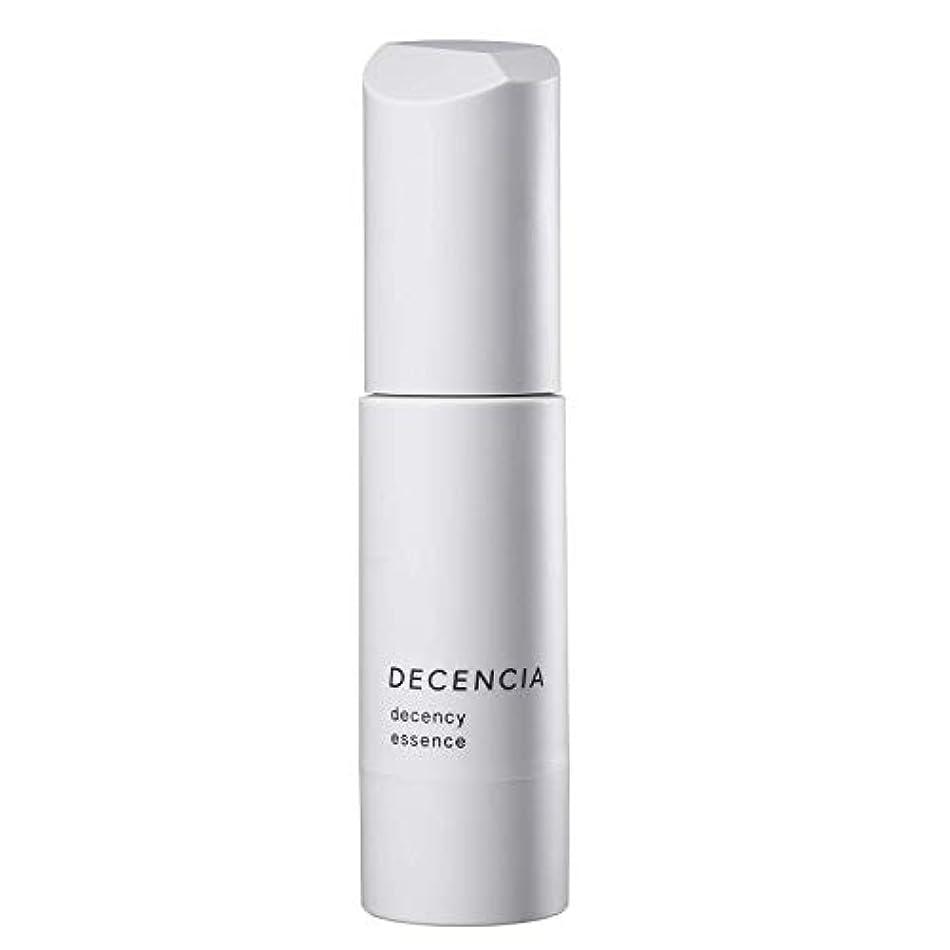 侵入する鉱夫署名DECENCIA(ディセンシア)ディセンシー エッセンス美容液本体