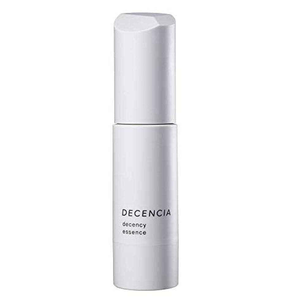 うねるふりをする正確DECENCIA(ディセンシア)ディセンシー エッセンス美容液本体