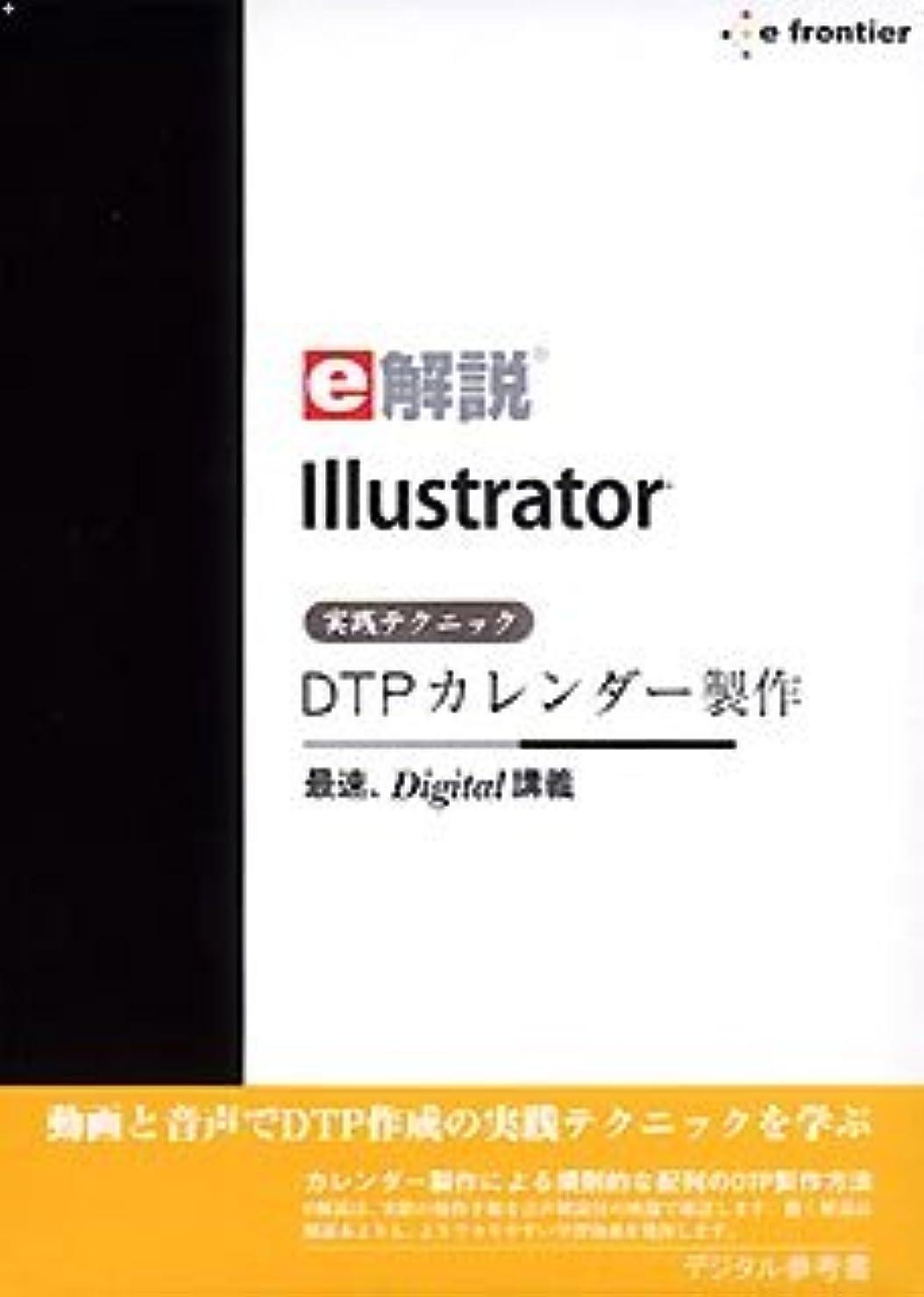 ステープルクレタダイエットe解説 Illustrator 実践テクニック DTPカレンダー製作