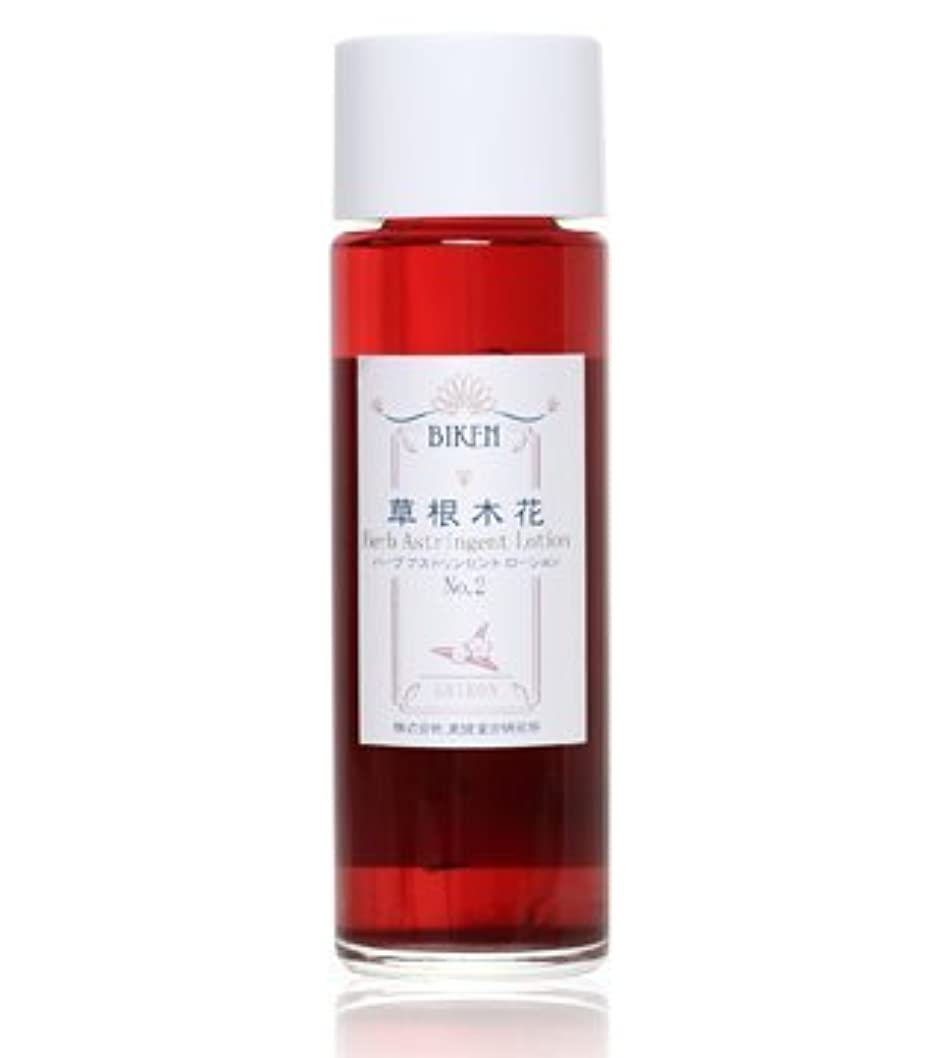 ぼかす普遍的なランダム美健漢方研究所 草根木花 ハーブ アストリンゼントローショNo.2 紫根化粧水 120mL