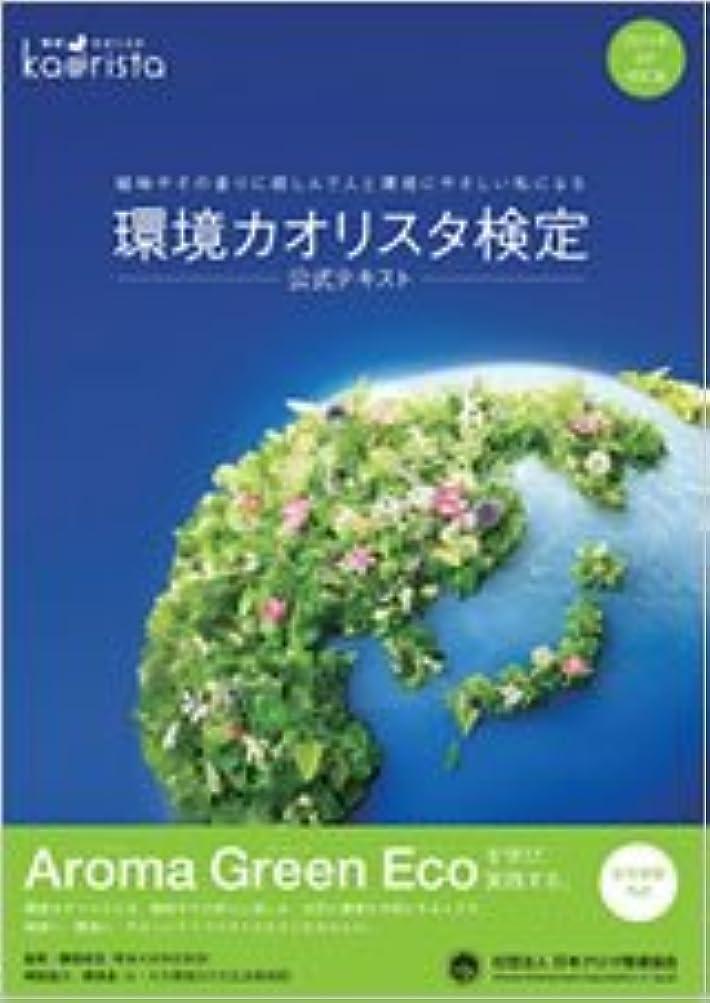 マチュピチュあなたが良くなります傾向がある環境カオリスタ検定公式テキスト 2011年6月改訂版