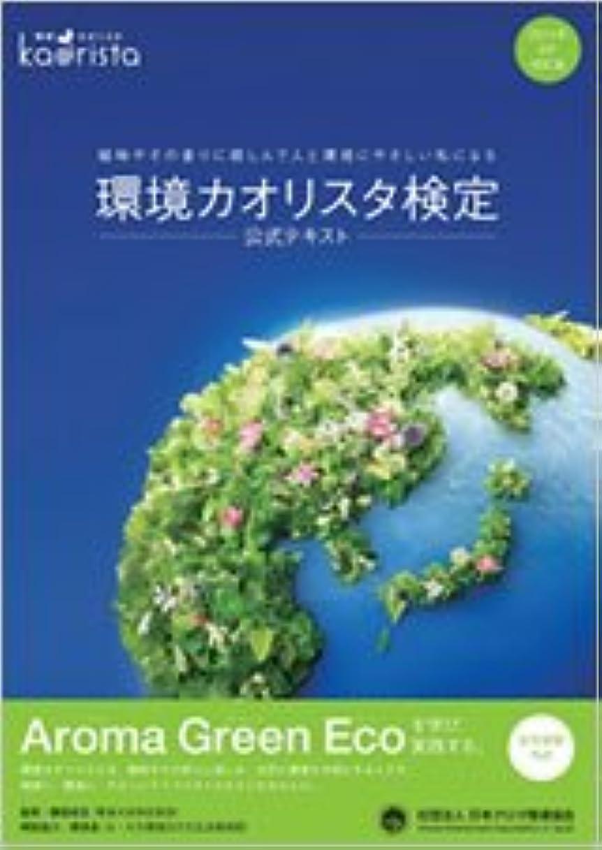 広範囲マチュピチュウォーターフロント環境カオリスタ検定公式テキスト 2011年6月改訂版