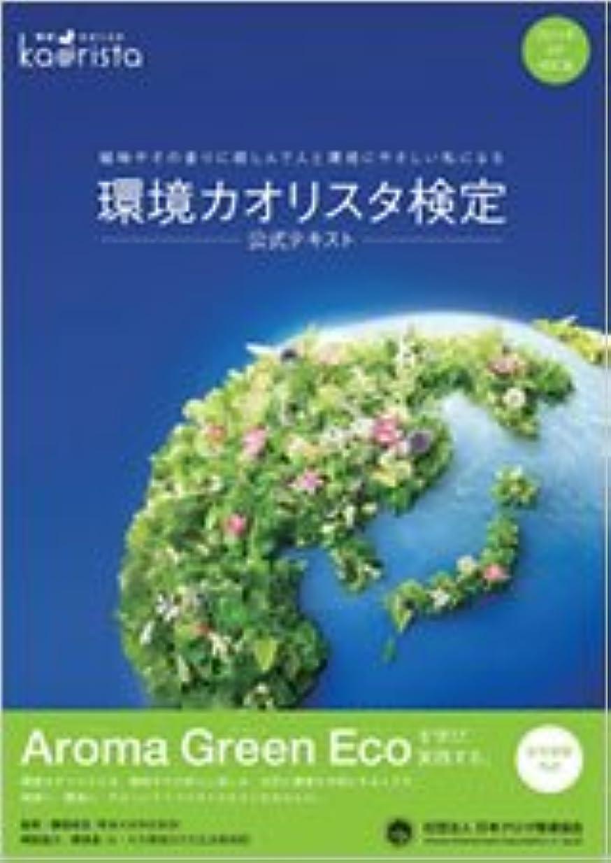 ベーシックメタン根拠環境カオリスタ検定公式テキスト 2011年6月改訂版