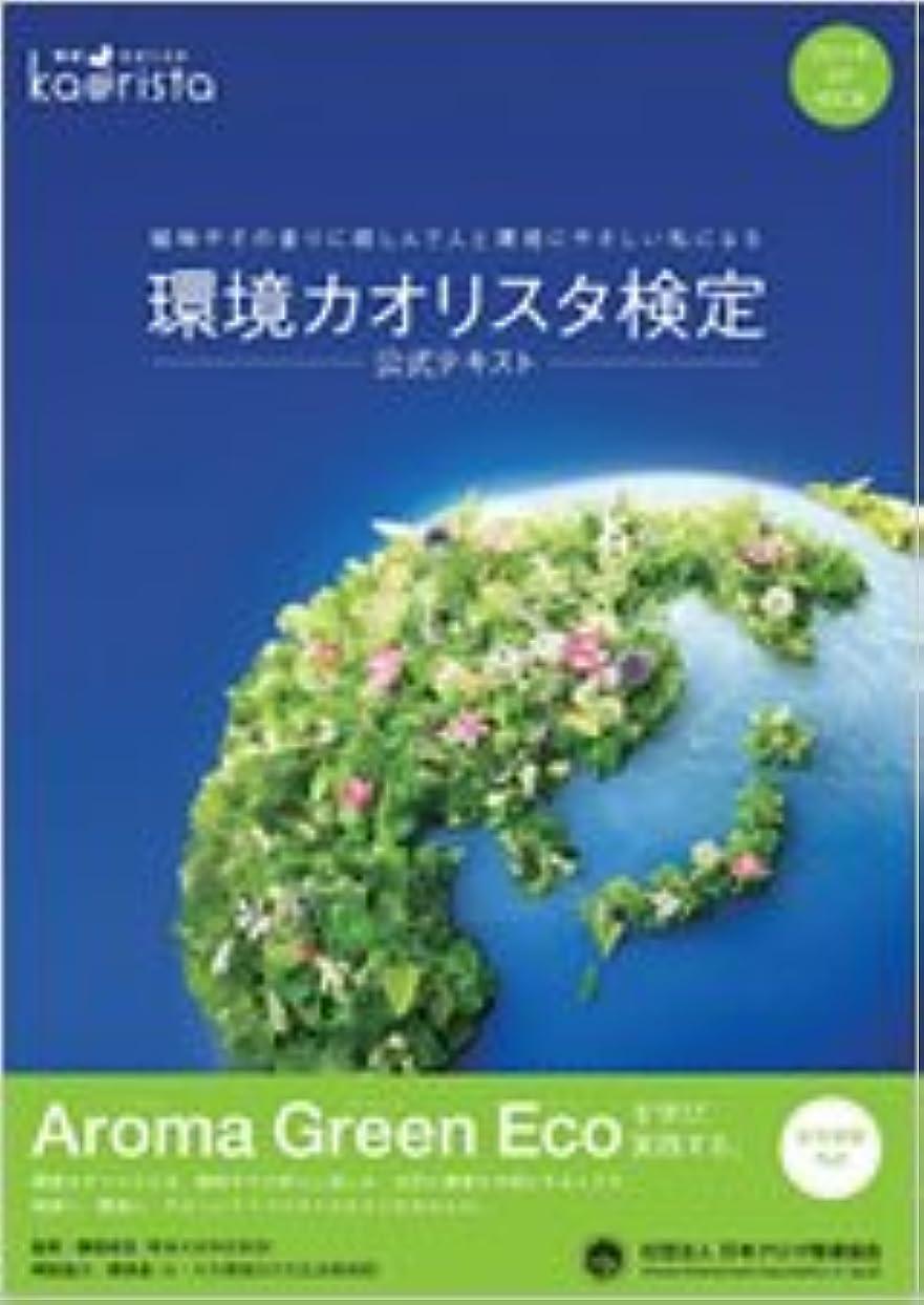 炭水化物偽物疑わしい環境カオリスタ検定公式テキスト 2011年6月改訂版