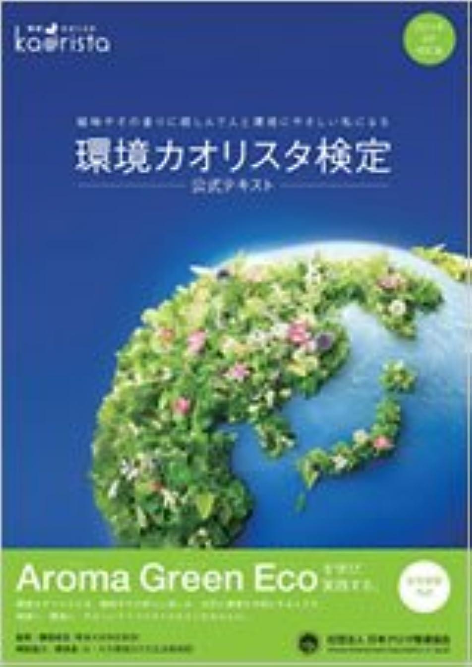 接続ワイヤー事業環境カオリスタ検定公式テキスト 2011年6月改訂版