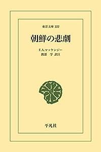 朝鮮の悲劇 (東洋文庫0222)