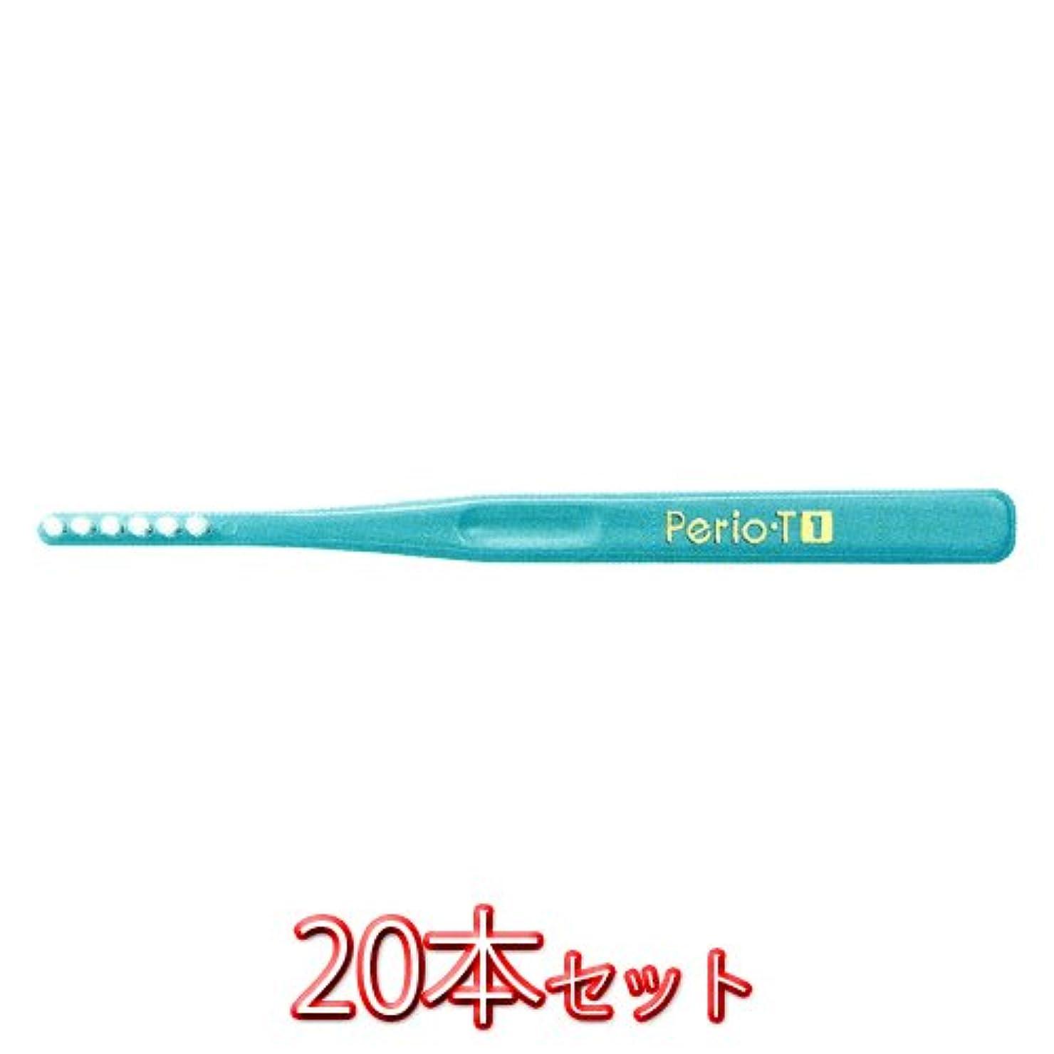 役割パフ回転するサンスター ペリオT1 歯ブラシ 20本入