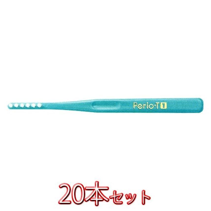 にやにや正しく純粋なサンスター ペリオT1 歯ブラシ 20本入
