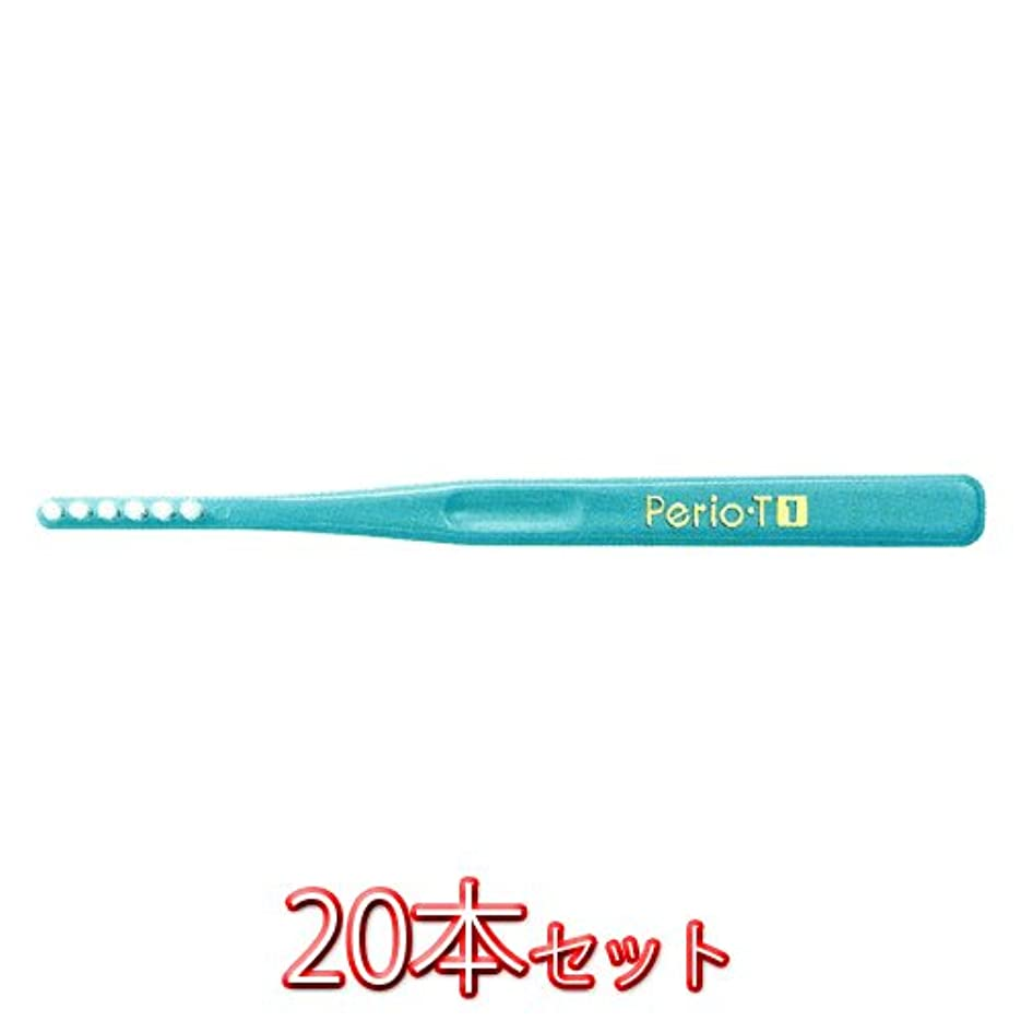 死可動式値するサンスター ペリオT1 歯ブラシ 20本入