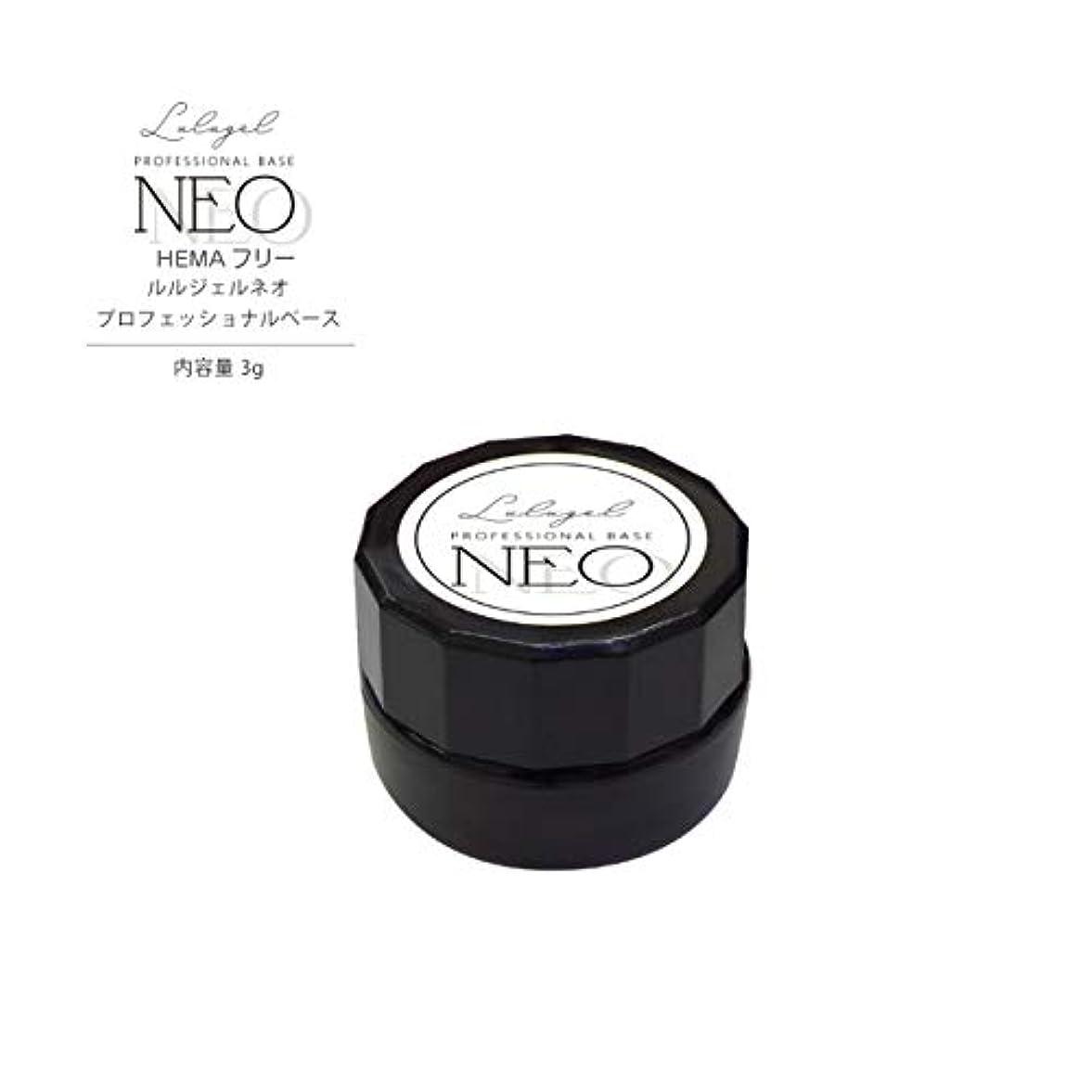類似性かもめエッセンス最新 ジェルネイル LULUGEL NEO プロフェッショナル ベース 3g 爪用化粧料