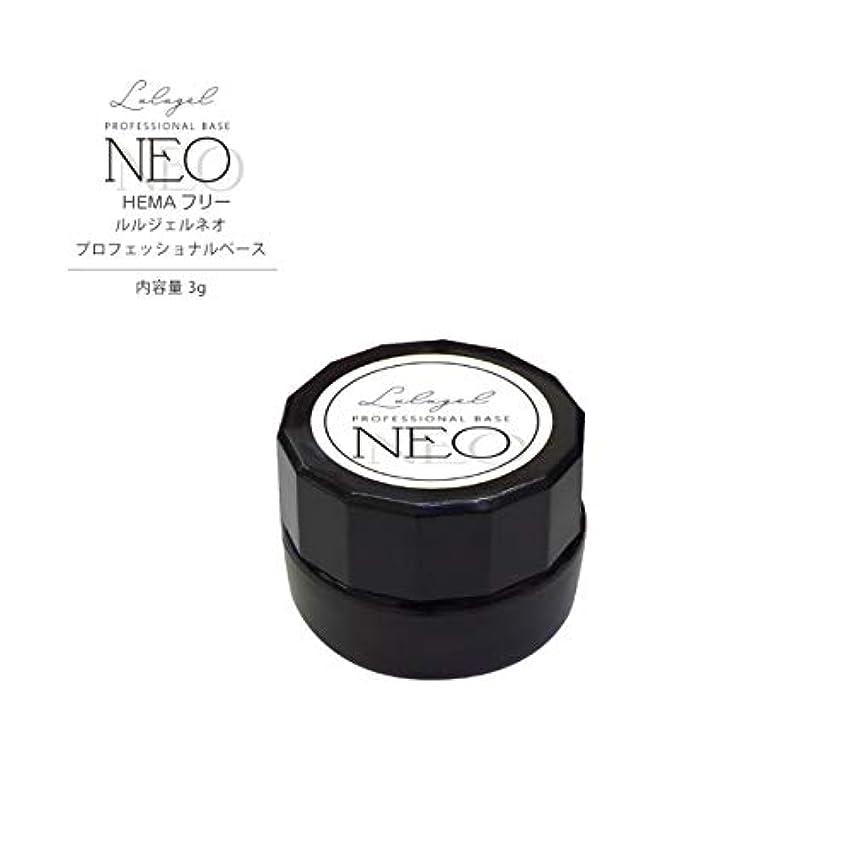 農業ラブ複雑最新 ジェルネイル LULUGEL NEO プロフェッショナル ベース 3g 爪用化粧料