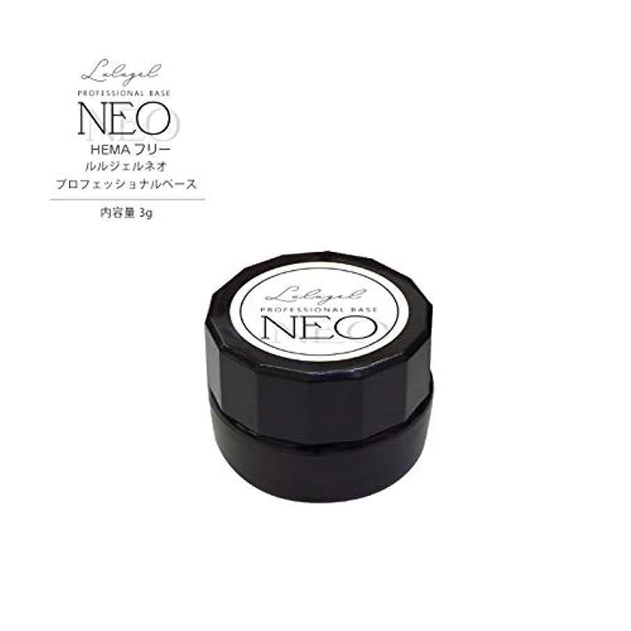 塩指定するクリップ【ポリッシュカラージェルプレゼント付き】最新 ジェルネイル LULUGEL NEO プロフェッショナル ベース 3g 爪用化粧料