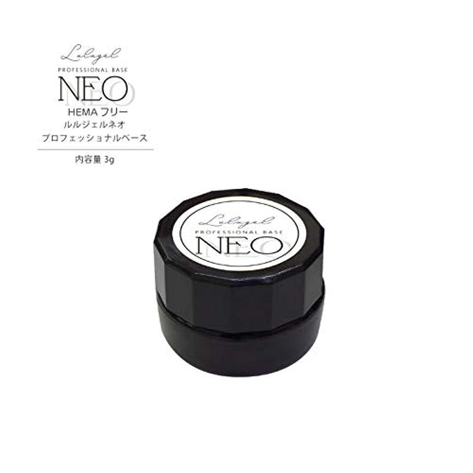 寝る翻訳小人最新 ジェルネイル LULUGEL NEO プロフェッショナル ベース 3g 爪用化粧料