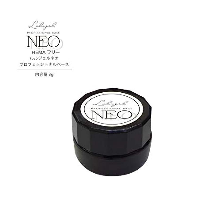 最新 ジェルネイル LULUGEL NEO プロフェッショナル ベース 3g 爪用化粧料