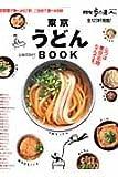 東京うどんBOOK―全123軒掲載 (散歩の達人テーマ版MOOK)