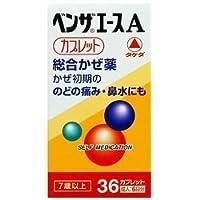 【指定第2類医薬品】ベンザエースA 36錠 ×2
