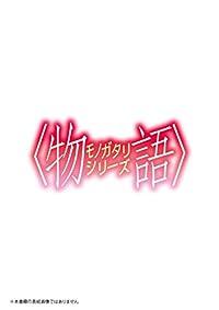 【Amazon.co.jp限定】アニメ〈物語〉シリーズ 10th Anniversary Illustration Works(オリジナル特典:「イラストカード(千石撫子)」付)(こちらの商品にDVDは付きません)