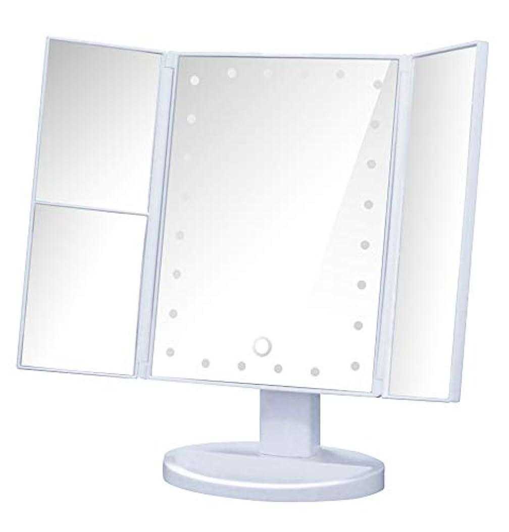 フラップスリップこどもセンター化粧鏡 LED 三面鏡 卓上鏡 鏡 拡大鏡付き ライト付きメイクアップ用卓上ミラー (ホワイト)