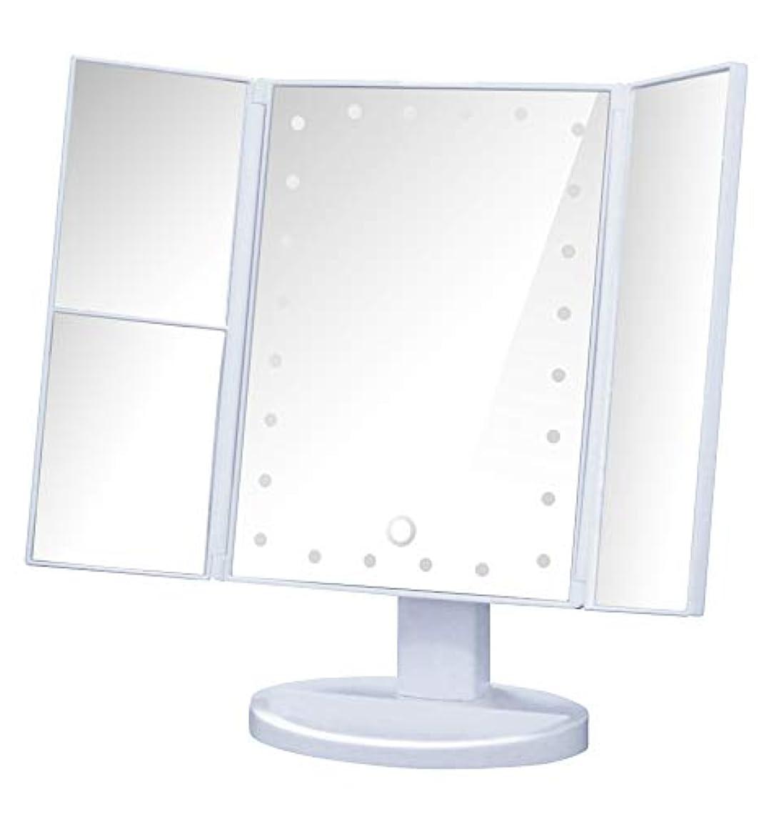ヒール事旅行化粧鏡 LED 三面鏡 卓上鏡 鏡 拡大鏡付き ライト付きメイクアップ用卓上ミラー (ホワイト)