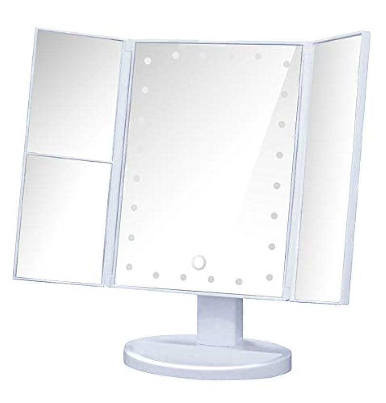 スキャン脱臼する雇用化粧鏡 LED 三面鏡 卓上鏡 鏡 拡大鏡付き ライト付きでメイクアップしやすい卓上ミラー (ホワイト)