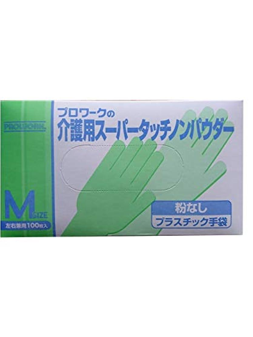 玉ねぎリビジョン肘介護用スーパータッチノンパウダー プラスチック手袋 粉なし Mサイズ 左右兼用100枚入