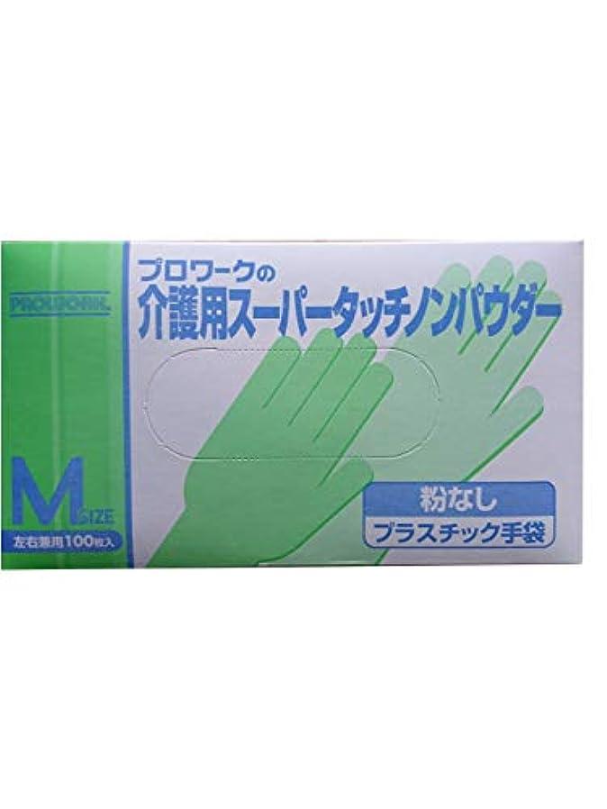 投げる予想外麦芽介護用スーパータッチノンパウダー プラスチック手袋 粉なし Mサイズ 左右兼用100枚入