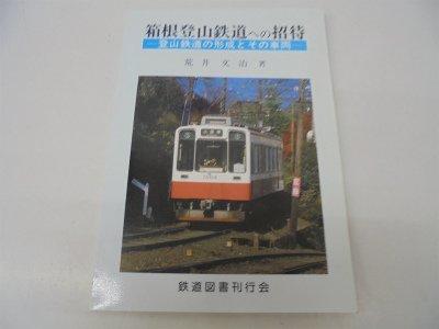 箱根登山鉄道への招待―登山鉄道の形成とその車両