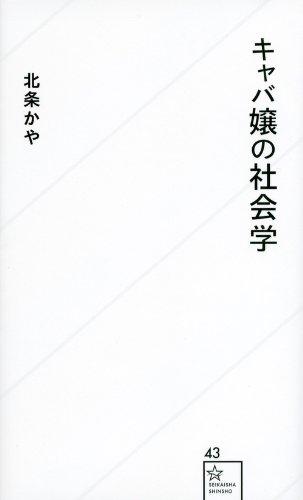 キャバ嬢の社会学 (星海社新書)