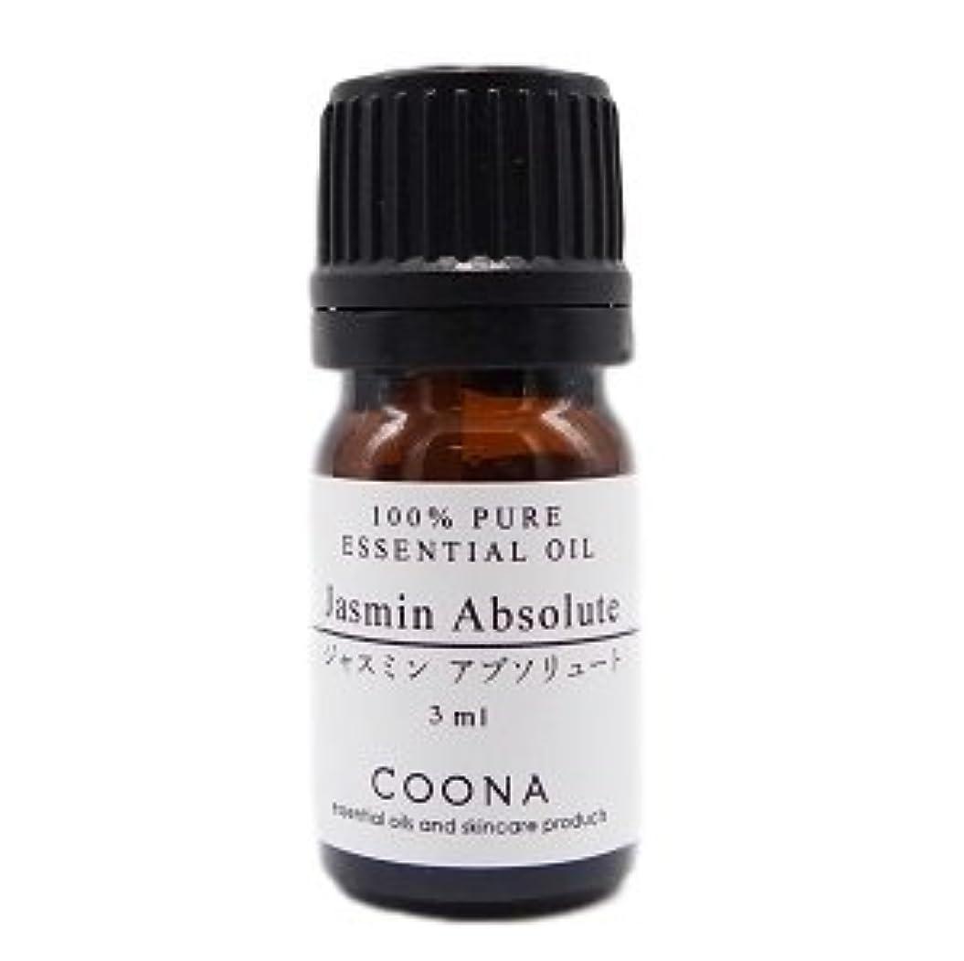 追う弁護勇気のあるジャスミン アブソリュート 3 ml (COONA エッセンシャルオイル/アロマオイル/精油)